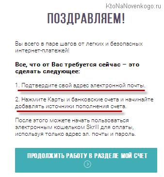 Подтверждение регистрации в Скрилле