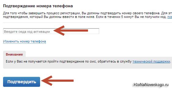 Подтверждение номера телефона при регистрации на сайте партнерской сети