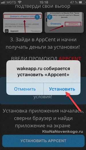 Подтверждение установки приложения с сайта