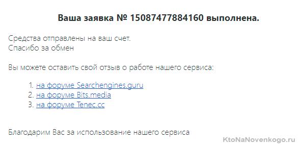 Подтверждение обмена биткоинов на рубли