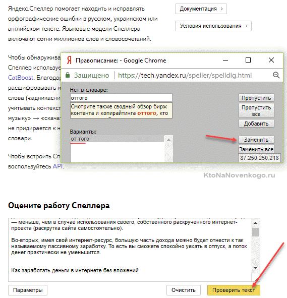 Как найти и исправить орфографические ошибки через Яндекс Спеллер