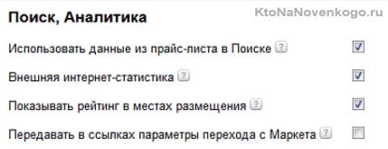 поиск и аналитика в личном кабинете Яндекс Маркета