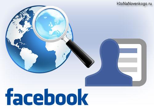 Как искать в Facebook и как попасть в Топ поисковой выдачи, а также что такое социальный поиск и как его активировать?