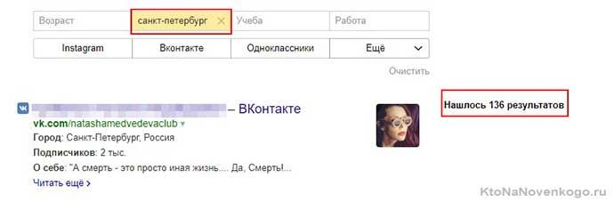 Применение фильтра поиска
