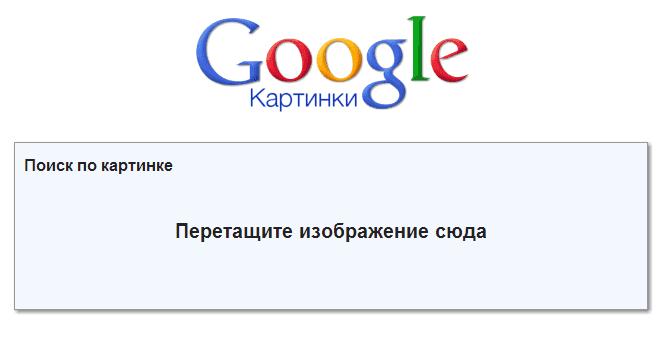 Предложение перетащить изображение для поиска по нему в Гугле