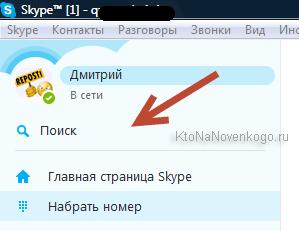 поиск людей на сайте скайп