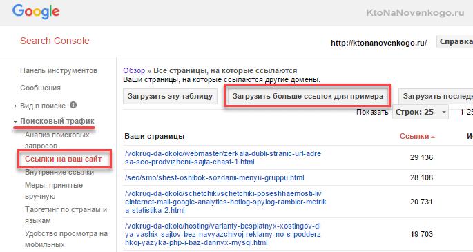 Поиск всех обратных ссылок на сайт в Гугл Вебмастере