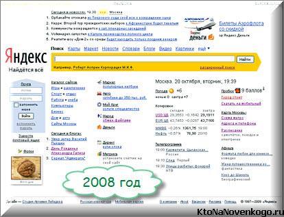 Как выглядела поисковая система Яндекс в 2008 году