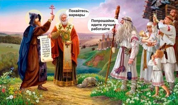 Склонение язычников к христианству
