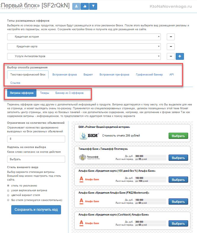 Получение кода рекламного блога в CPA сети