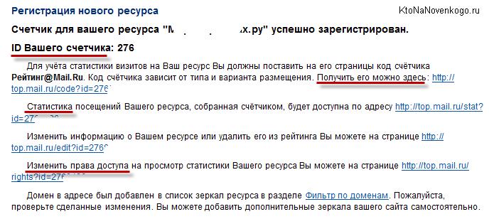 Получение счетчика mail.ru
