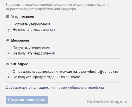 Получение уведомления о входе в аккаунт