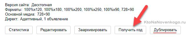 Получение когда рекламного блока в сети Яндекс