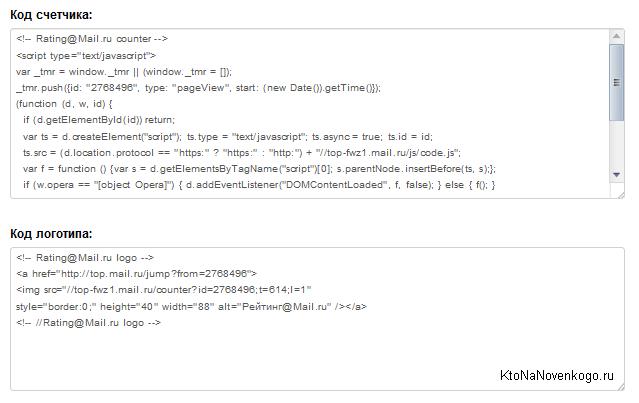 Получить код счетчика рейтинга top.mail.ru
