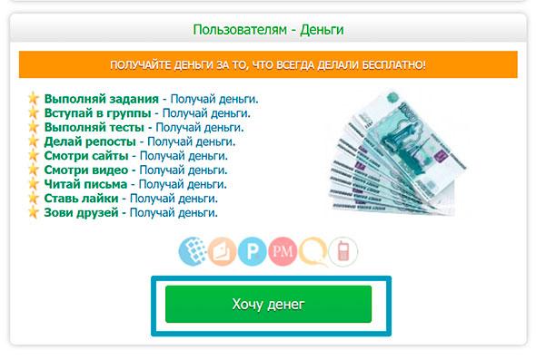 Деньги пользователям
