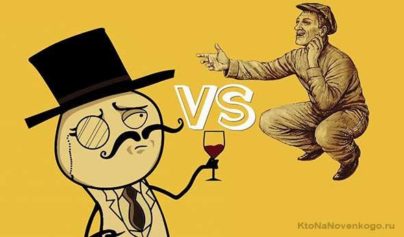 Понятие снобизма