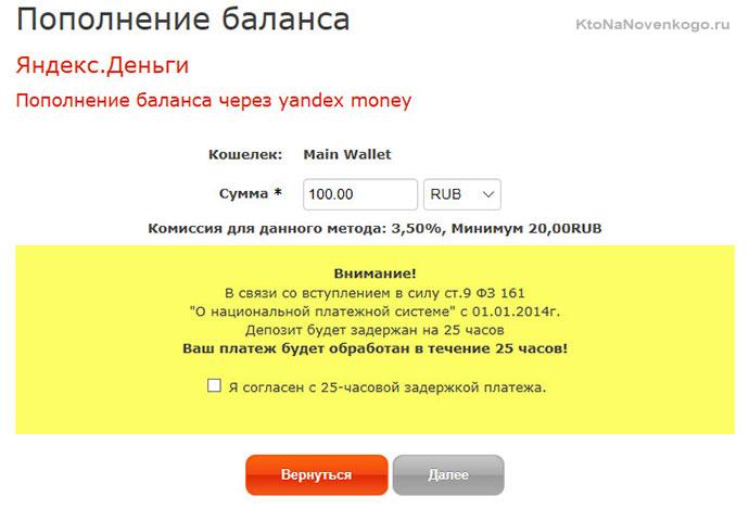 пополнение баланса через яндекс деньги