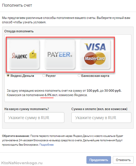 Пополнение счета в криптонаторе рублями