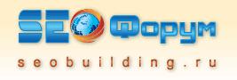 Логотип SEO форума СеоБилдинг.ру