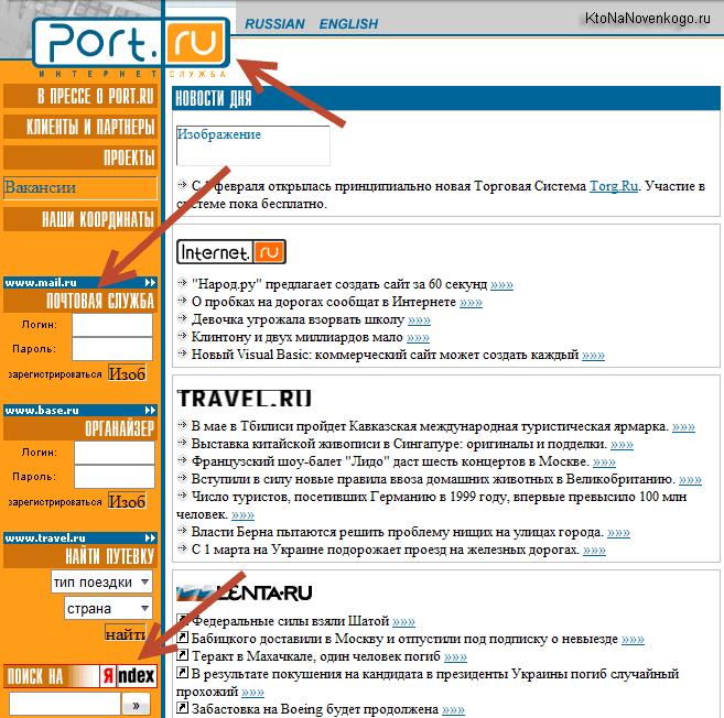 Как выглядел сайта Майл.ру в момент открытия
