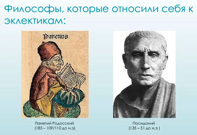 Философы? которые относили себя к эклектикам