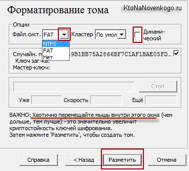 Форматируем папку перед шифрованием