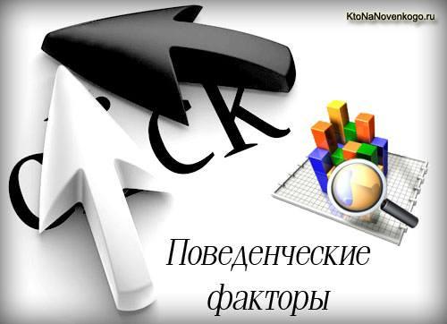 Сервис продвижение сайта за счет поведенческих факторов раскрутка сайтов студия web дизайна ниагара стар