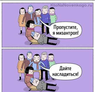 Неприятное поведение мизантропа