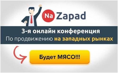 NaZapad - уже третья практическая онлайн конференция