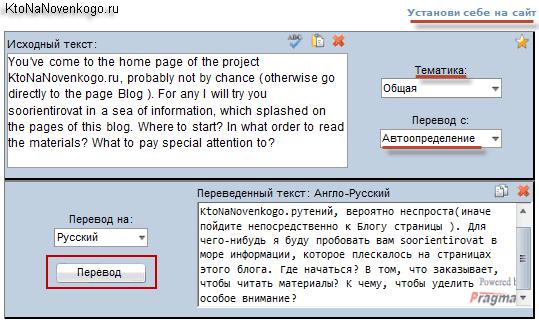 Перевод текста в Прагма6