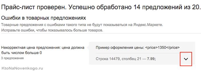 прайс-лист для Yandex Market проверен