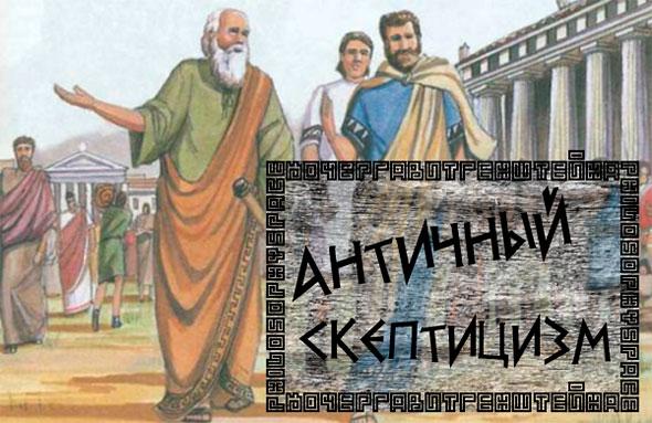 Античный скептицизм