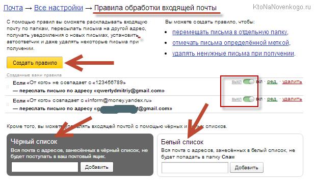 Настраиваем правила обработки входящей корреспонденции