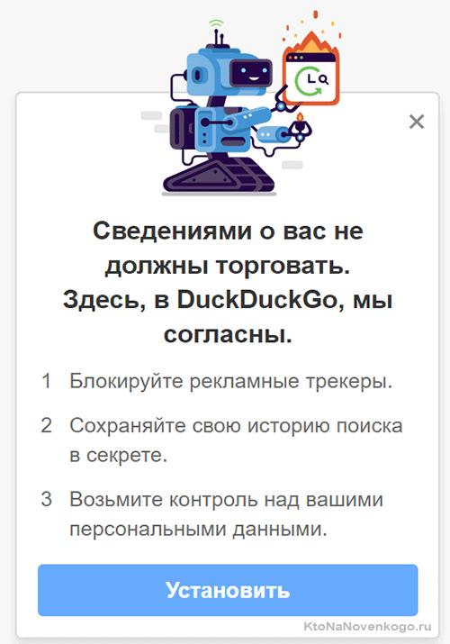 Установка расширения Дак Дак Го для браузера