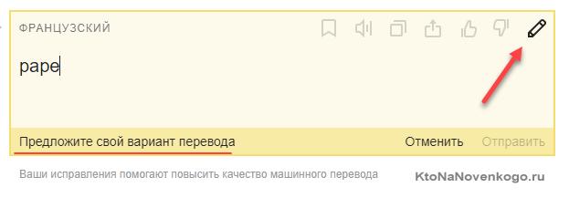Редактирование словаря Яндекса