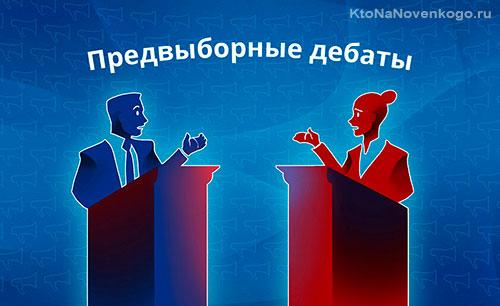 Предвыборные дебаты