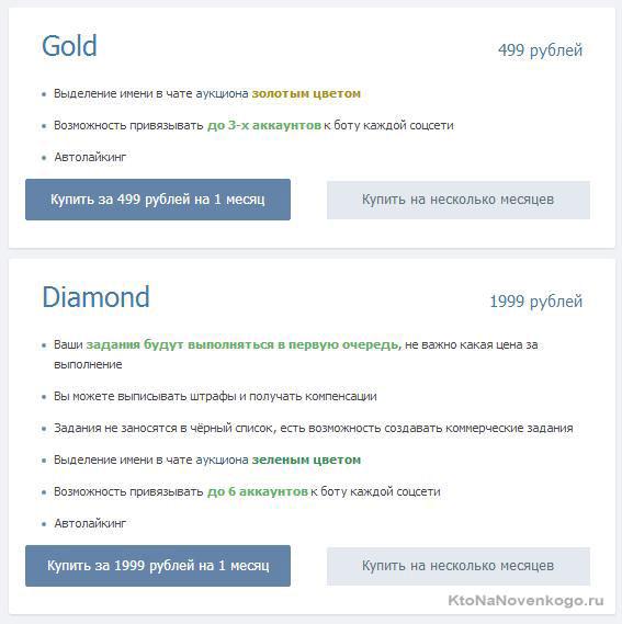 премиум аккаунт Gold в ВкМикс