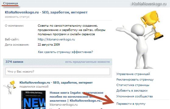 Преобразование публичной страницы в группу Вконтакте
