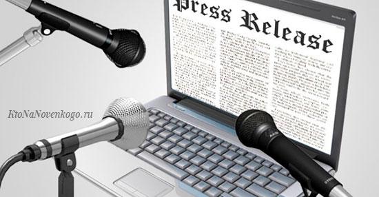 Что такое пресс-релиз: содержание, виды, примеры