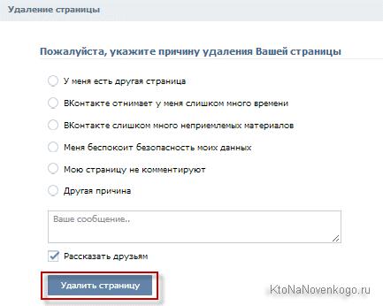 Причина удаления из Контакта