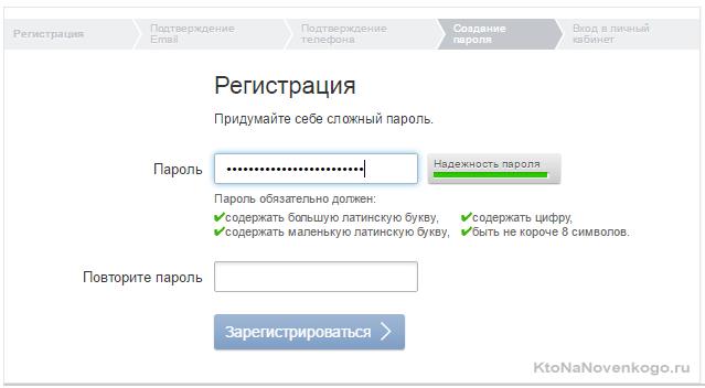 придумываем сложный пароль для входа в RURU