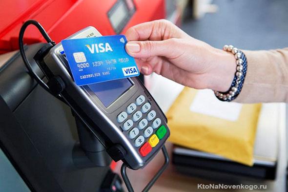 Прием безналичных платежей
