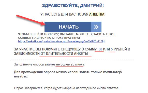 Предложение пройти опрос на сайте Anketka.ru
