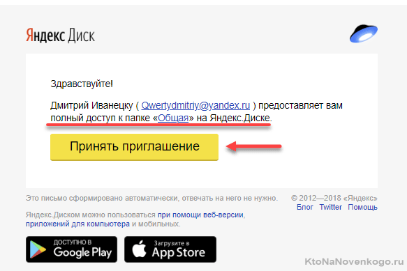 Приглашение на совместный доступ к папке через облако Яндекса
