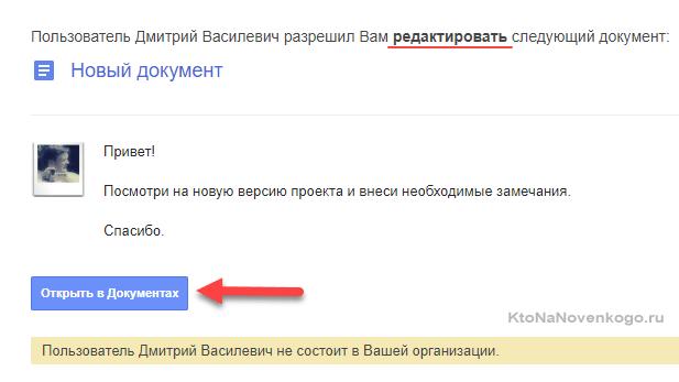 Приглашение к редактированию файла на вашем диске