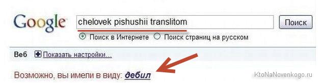 Прикол в выдаче Гугла
