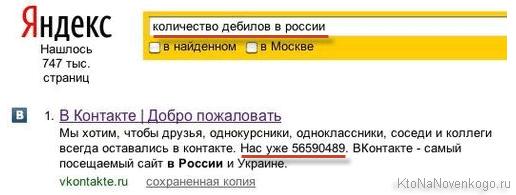 Яндекс ты лапочка, но Гугл лучше и другие поисковые приколы, создание, продвижение и заработок на сайте