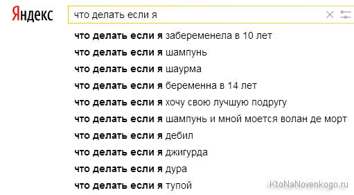 Прикол в поисковых подсказках Яндекса