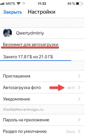 Настройки мобильного приложения Яндекс Диска