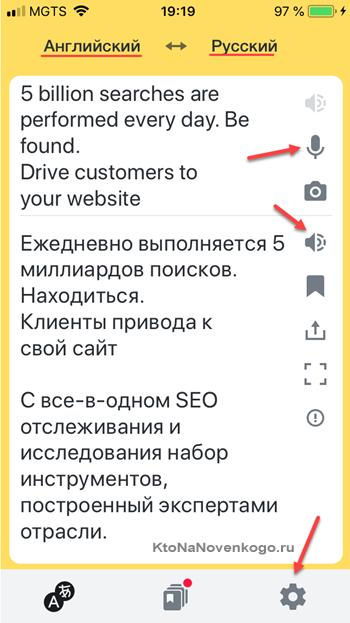 Мобильное приложение Яндекс переводчика